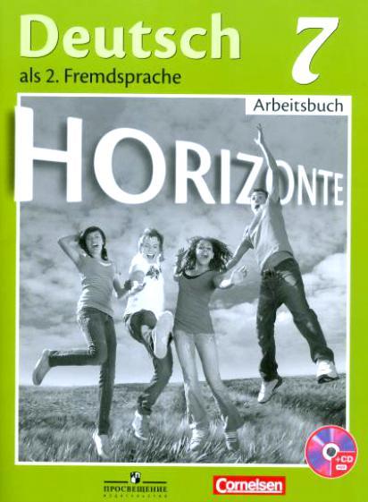 гдз по немецкому 7 класс
