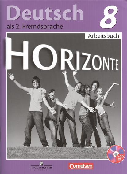 Гдз по немецкому горизонт 8 класс учебник