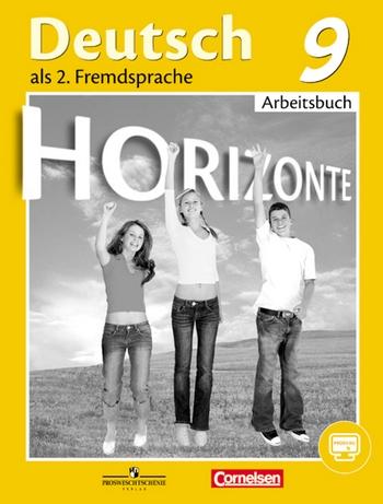 Гдз немецкий язык 9 класс schritte 5 решебник бим, садомова | гдз.