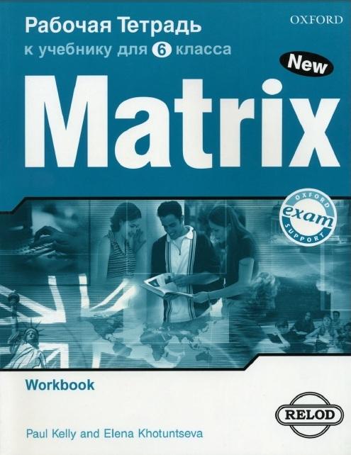 Решебник к матрице по англ яз