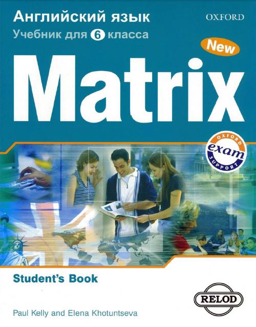 Гдз по англ.яз. за кл. оксфорд-матрикс
