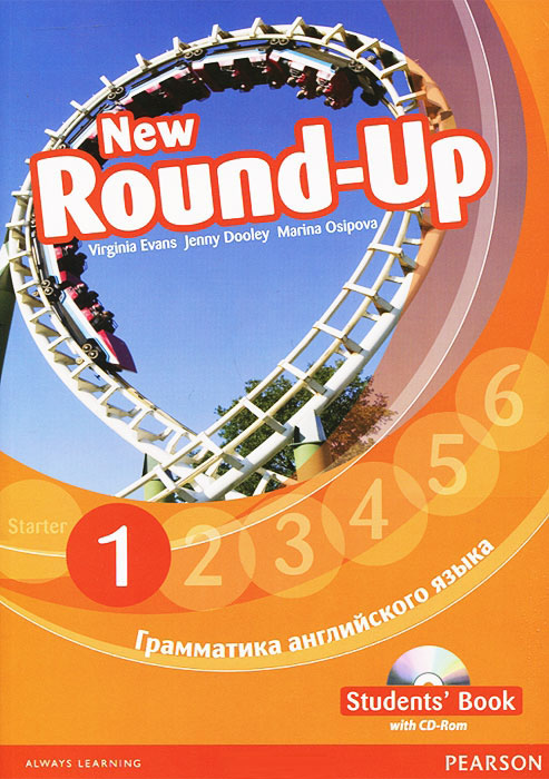 гдз по английскому new round up 4
