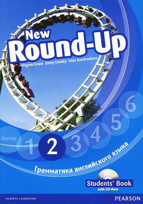 Гдз round up to