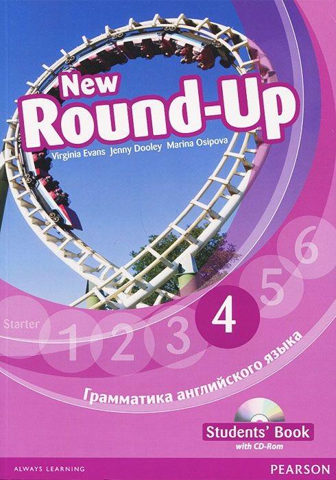 гдз по round up 4 new
