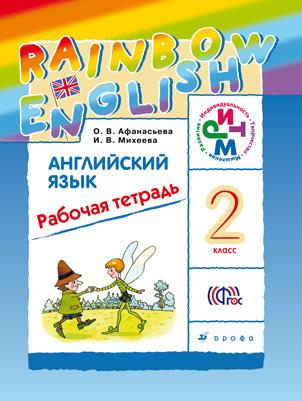 гдз rainbow english 3 класс афанасьева