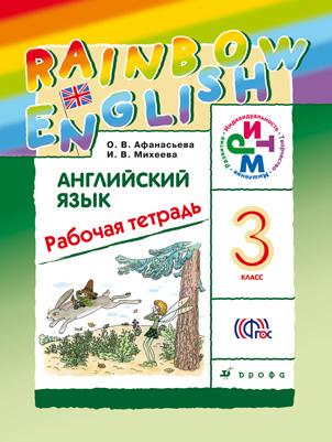 3 Класс Рабочая Тетрадь Афанасьева Михеева ГДЗ