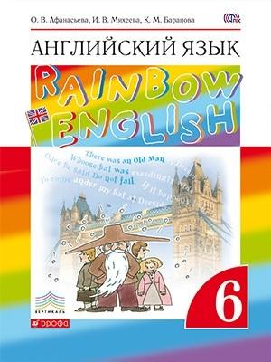 Гдз Английский 10 Класс Rainbow English Афанасьева 2015