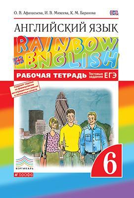 Гдз от путина по английскому языку 5 класс рабочая тетрадь вербицкая.