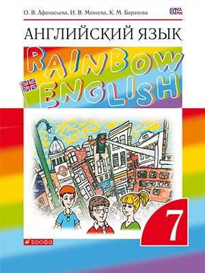 Гдз по Rainbow English 11 Класс Афанасьева Михеева