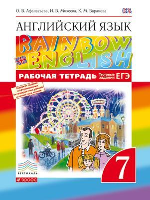 Rainbow English 7 Класс Решебник Баранова